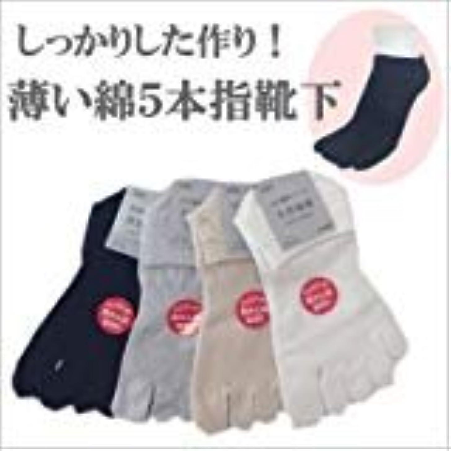 水っぽい整然とした寛容薄手 ショート丈 綿 5本指靴下 23-25cm 太陽ニット 337(オフホワイト)