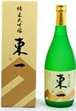 東一純米大吟醸酒35%磨き山田錦100%限定品)720ml