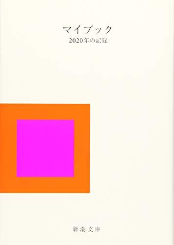 マイブック: 2020年の記録 (新潮文庫 ん 70-22)