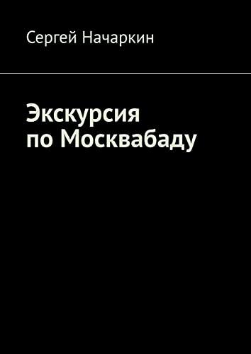 Экскурсия по Москвабаду (Russian Edition)