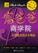 Paperback Fu ba ba shang xue yuan (Simplified Chinese) --Rich Dad's the Business School - for People Who Like Helping People Book