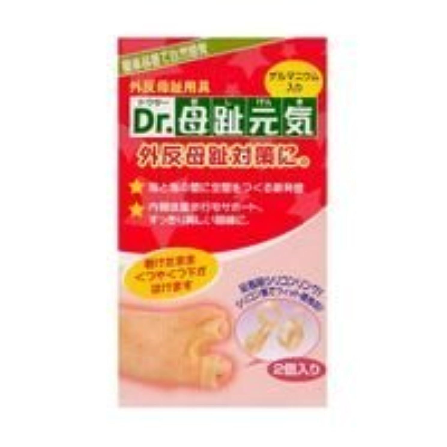 取り囲む可塑性免疫Dr.母趾元気 (L)