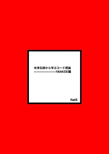 米津玄師から学ぶコード理論~YANKEE編~ (BELCANTO BOOK LAVEL)