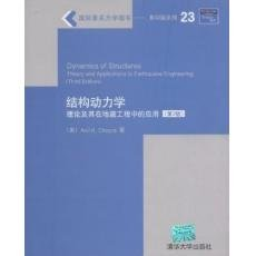 Structural Dynamics: Theory and Its Application in Earthquake Engineering (3rd edition)(Chinese Edit