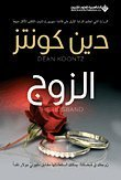 Download The Husband (Arabic Edition) 6140101824