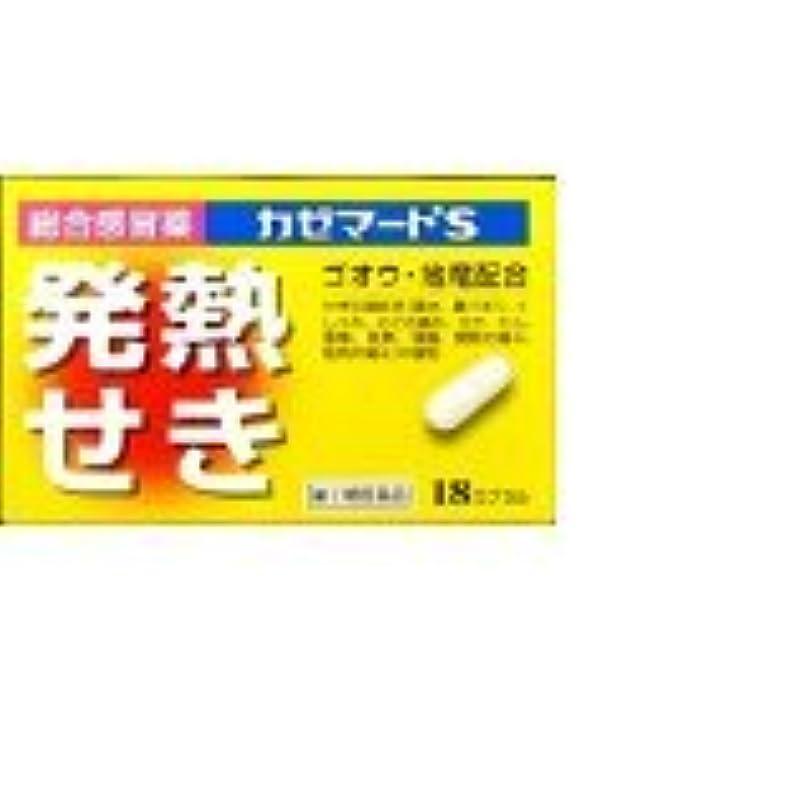 印象ウルル公式【指定第2類医薬品】カゼマートS 18カプセル ×2