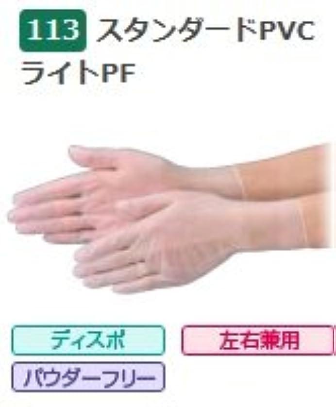 滑りやすい変形する医学エブノ PVC手袋 No.113 M 半透明 (100枚×30箱) スタンダードPVCライト PF