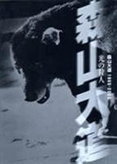 Hikari no karyudo, Moriyama Daido 1965-2003 (Hunter of light)