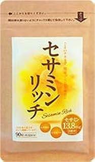 セサミン サプリ セサミンリッチ セサミン 13.8mg含有 ゴマリグナン 90粒 30日分