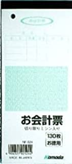 お会計票 130枚(ミシン目入り) 10冊入 NF-524
