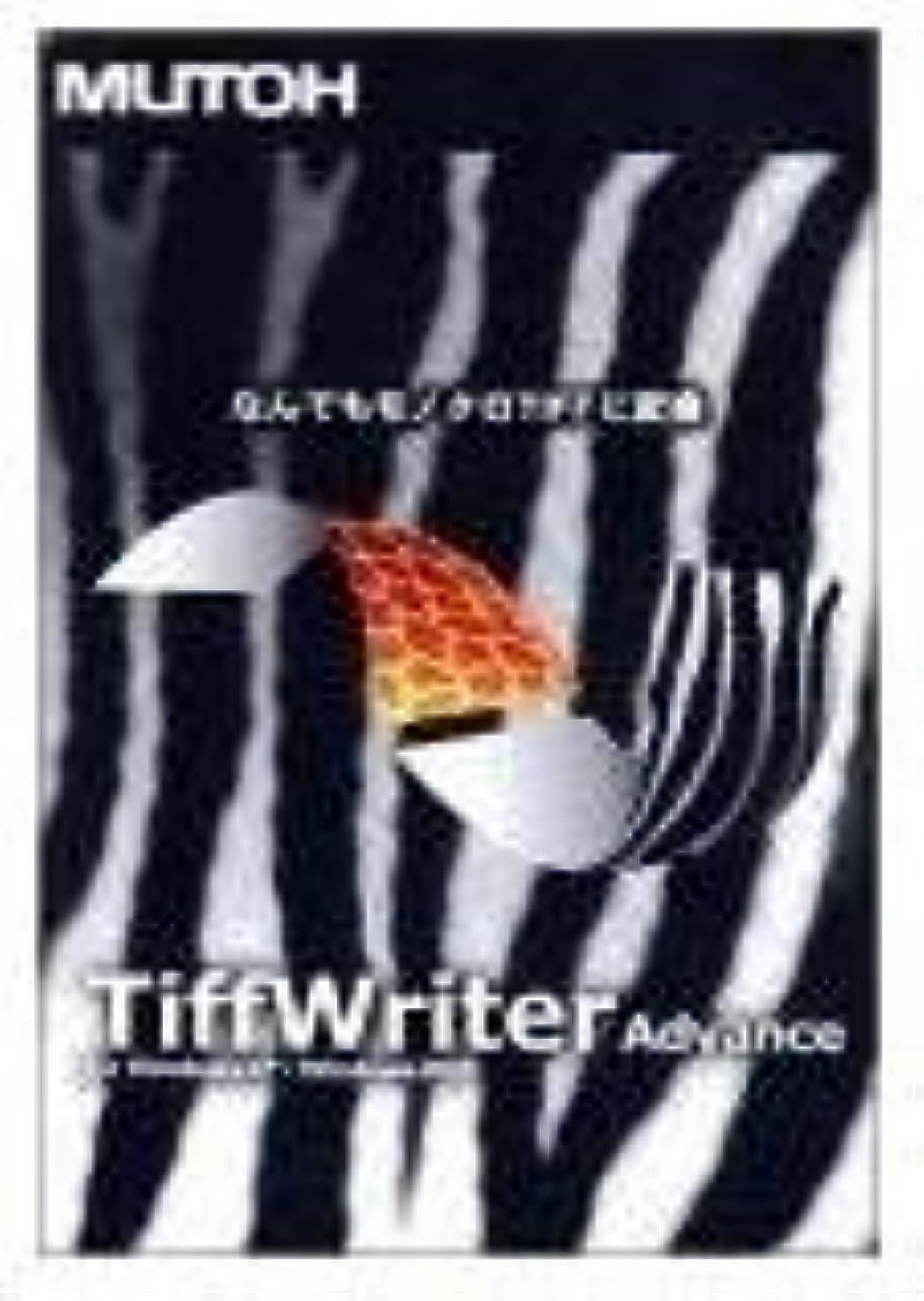 死悪化させる今晩TiffWriter Advance V2