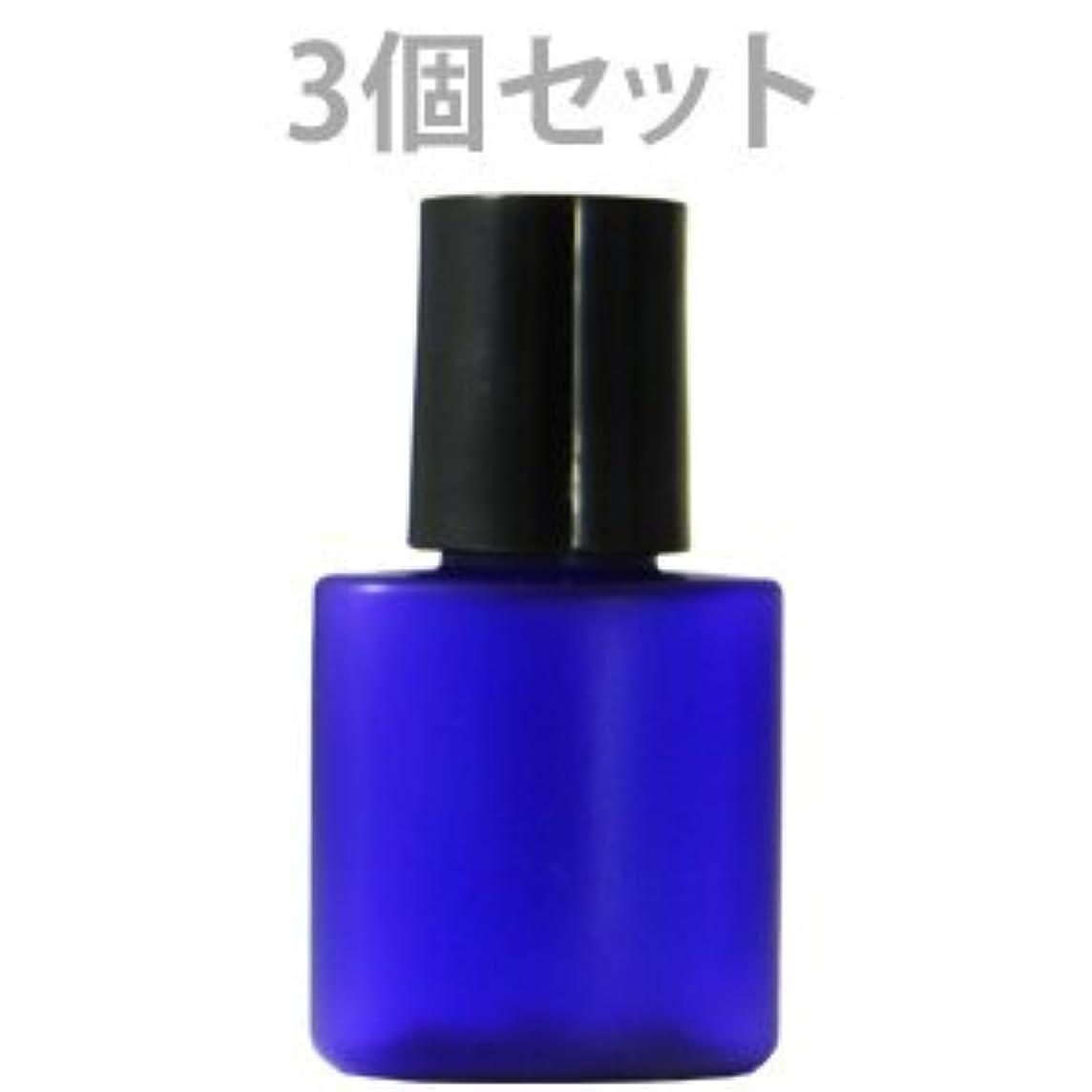 更新する煩わしい蒸留遮光ミニプラボトル容器 10ml (青) (3個セット)