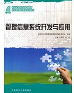 Management information system development and application-oriented information management application of the new century education class curriculum planning materials(Chinese Edition)