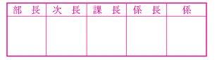 【ゴム印】 決済印 20x75ミリ 5枠