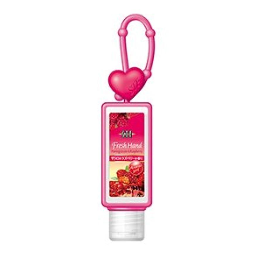 人物入植者期限STF フレッシュハンド ザクロ&ラズベリーの香り 30ml