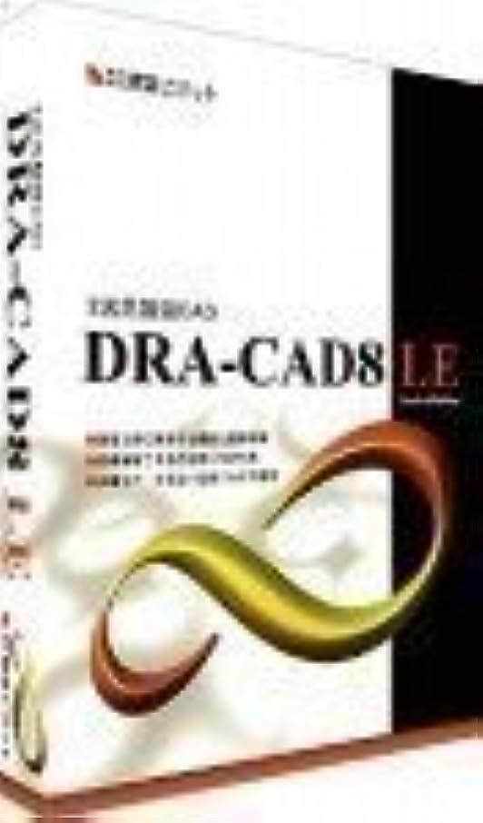 百年地区闇DRA-CAD8LE