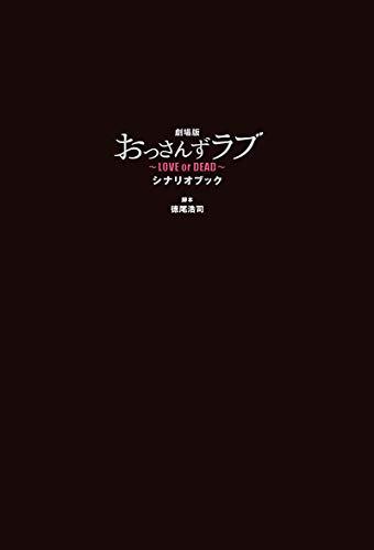 劇場版おっさんずラブ ~LOVE or DEAD~ シナリオブックの詳細を見る