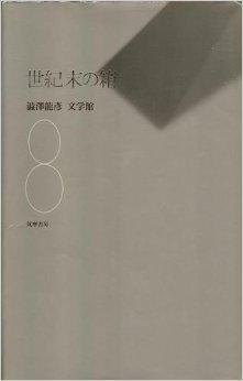 澁澤龍彦文学館 (8) 世紀末の箱の詳細を見る