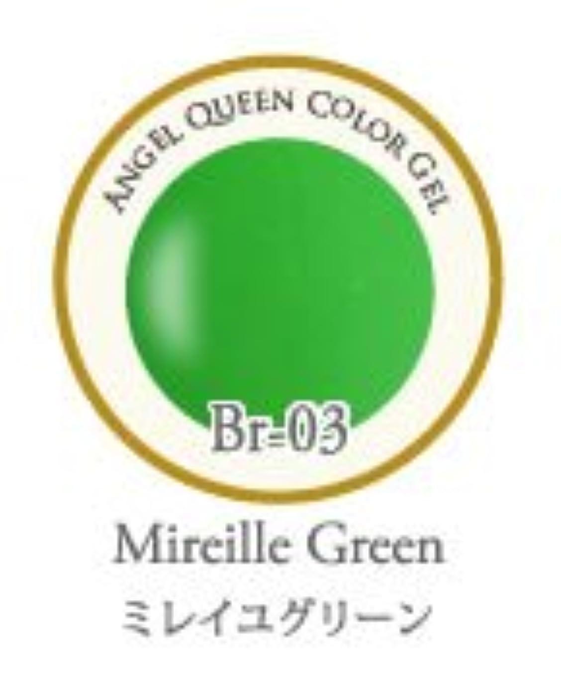 役立つ吐くローラーエンジェル クィーンカラージェル Brilliant 3gミレイユグリーン