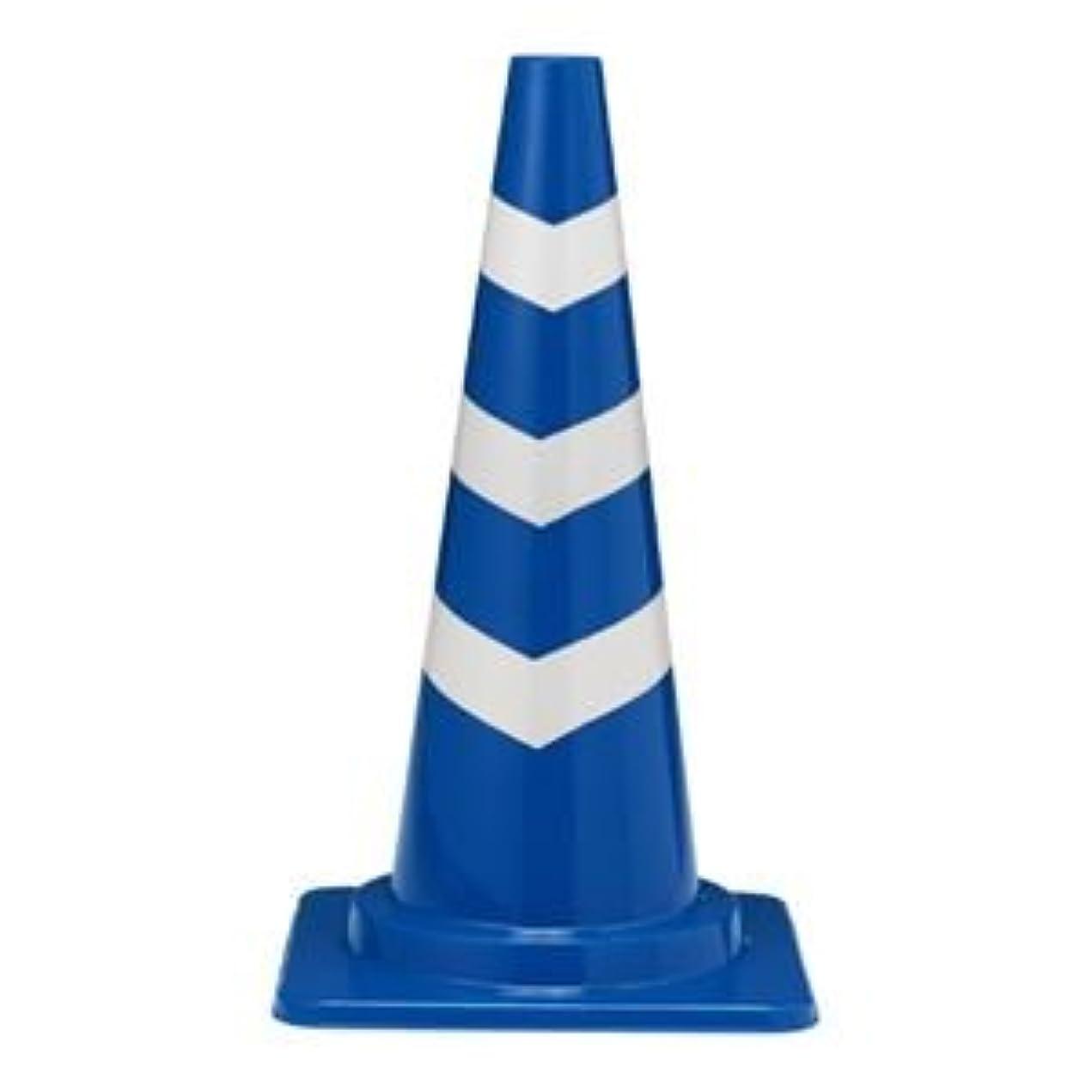 感染する高揚した硬化する三甲(サンコー) 三角コーン(パイロン/スコッチコーンM) φ40 反射テープ付き 軽量 ブルー(青)×白テープ巻