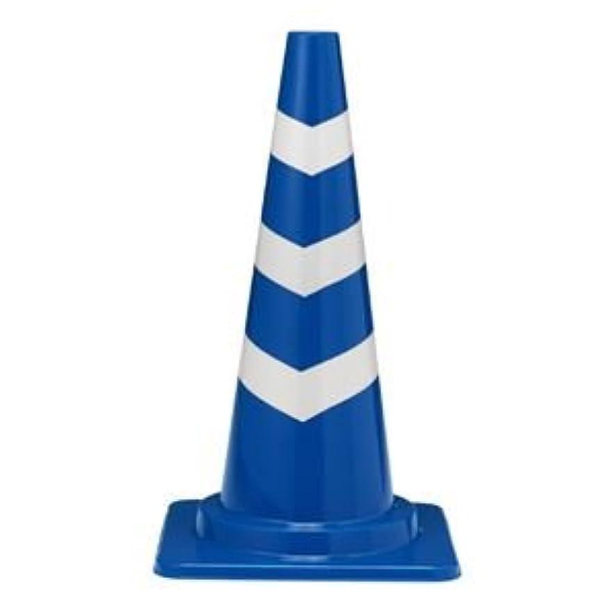 楽な機械グリーンランド三甲(サンコー) 三角コーン(パイロン/スコッチコーンM) φ50 反射テープ付き 軽量 ブルー(青