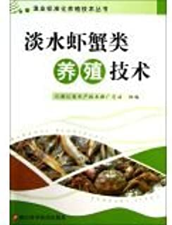 Fisheries standardized breeding Technical Series: freshwater shrimp and crab farming technology(Chinese Edition)