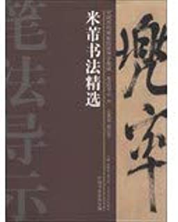 Chinese ancient rubbings techniques Guidance integration · brushwork wayfinding ( 33 ) : Mi Fu Calligraphy Featured(Chinese Edition)