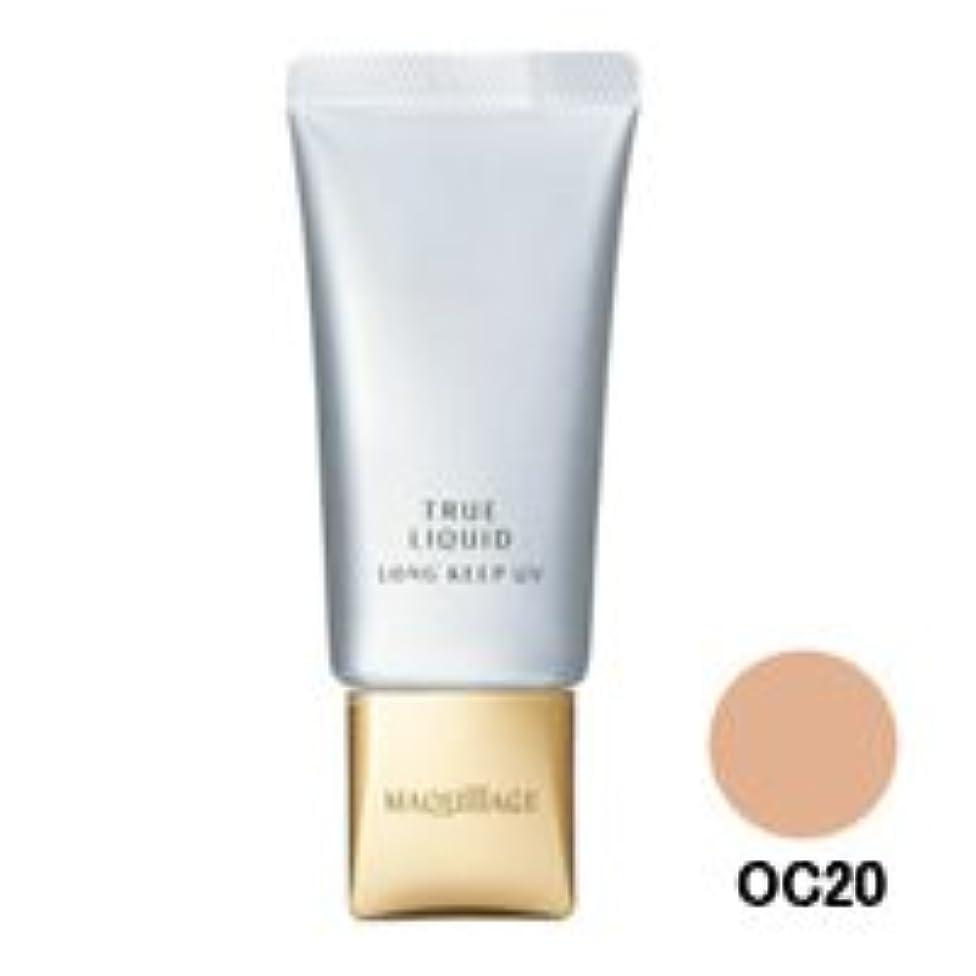 位置づけるお乳剤SHISEIDO マキアージュ トゥルーリキッド ロングキープ UV OC20 (MAQuillAGE) [並行輸入品]