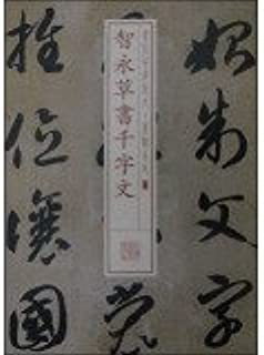 Calligraphy Ink Series 12 classic enlargement: Zhi Yong cursive Thousand Character Classic(Chinese Edition)