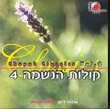 Chupah Classics 4