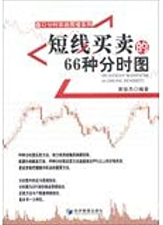 Handicap timeshare combat Atlas Series: Short-term trading in the 66 kinds of time-sharing plans(Chinese Edition)
