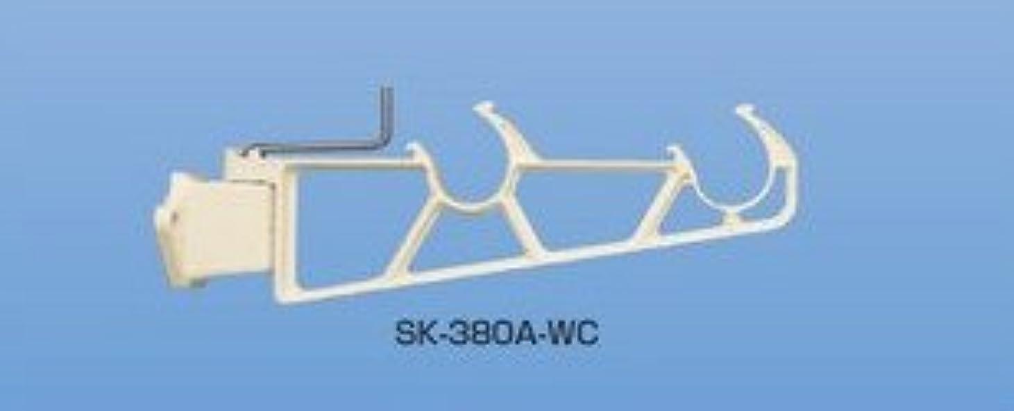 アスレチック定説馬鹿げた新協和 バルコニー物干金物 (横収納型) SK-380A-WC/ホワイトクリーム 1本 物干し金物