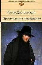 Prestuplenie i nakazanie: Biblioteka vsemirnoj literatury