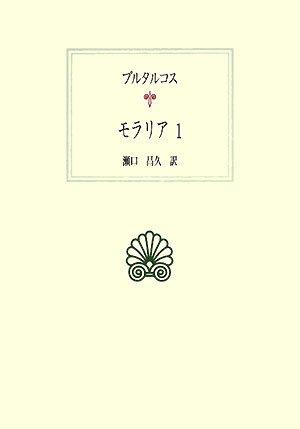 モラリア〈1〉 (西洋古典叢書)
