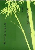 安武慶吉 箏曲 楽譜 箏曲小品集 初級 (送料など込)