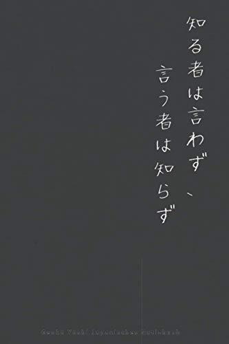 Genkō Yōshi Japanisches Notizbuch: Elegantes 6x9 Notizbuch mit japanischem Sprichwort als Cover und japanischem Schreibpapier im Innenteil zum ... Katakana als Geschenk für Japanisch Lernende
