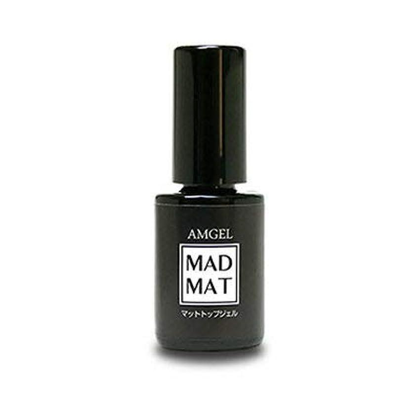 かび臭い没頭する筋肉のアンジェル マットトップジェル MADMAT(マッドマット)AG9011