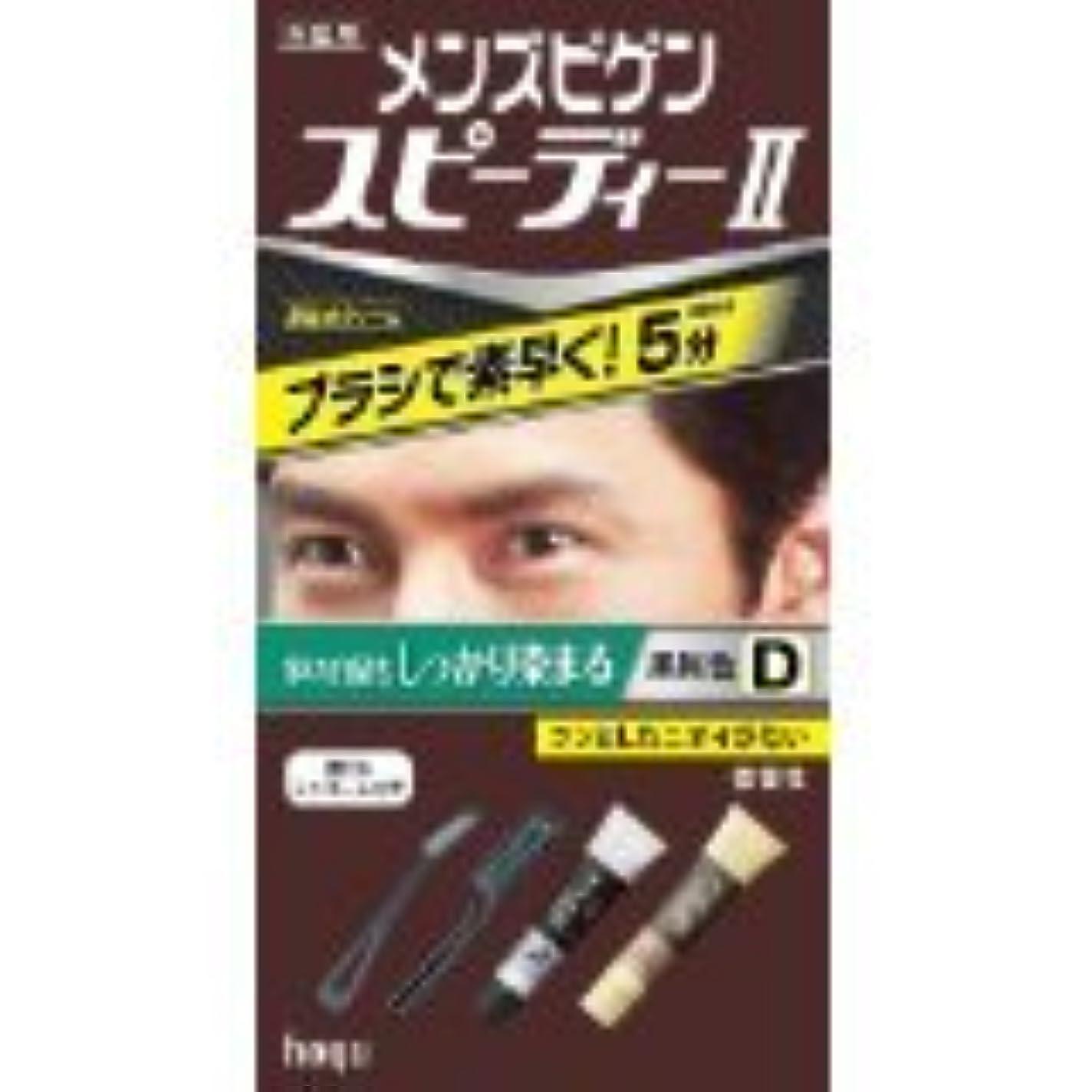 うがい薬グレード期限メンズビゲン スピーディーⅡ (D 黒褐色)×36個