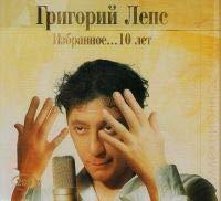 Grigoriy Leps. Izbrannoe... 10 let. Kollektsionnoe izdanie (Gift Edition) (2 CD)