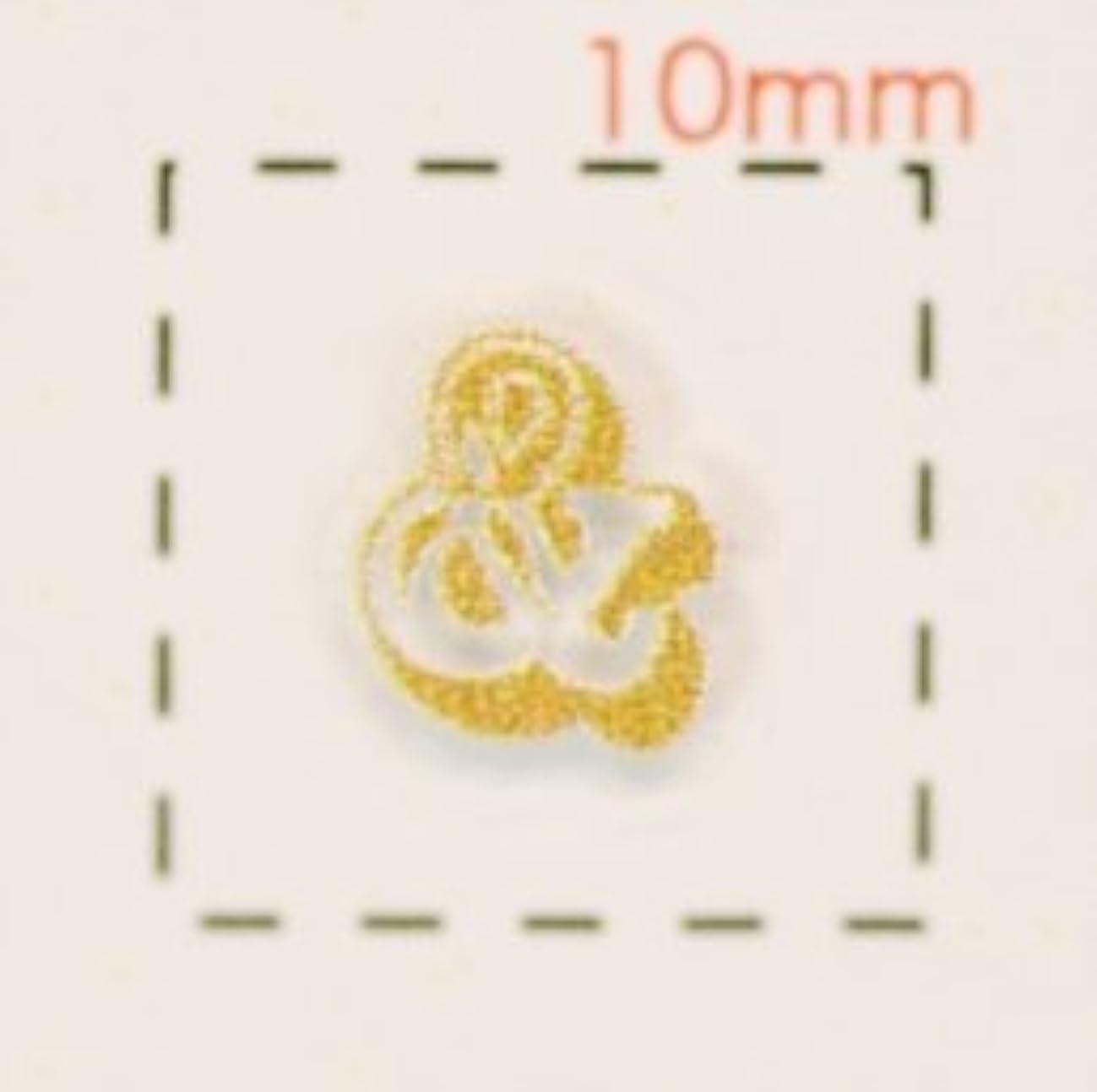 フィールドアッティカス化学3Dネイルシール【アルファベット?イニシャル】3Dブロック体ゴールド( & )1シート16枚入