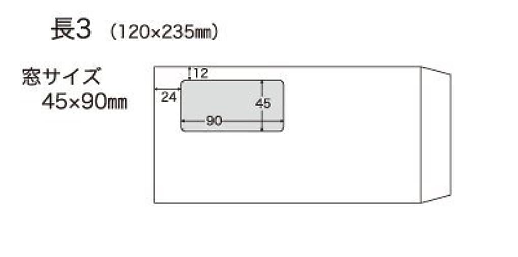 影のある媒染剤不注意ハート パステルカラー封筒 長3 窓付封筒45×90mm 透けないコーティング パステル Wグリーン 100g/m2 センター貼 枠なし 1000枚 mf1193