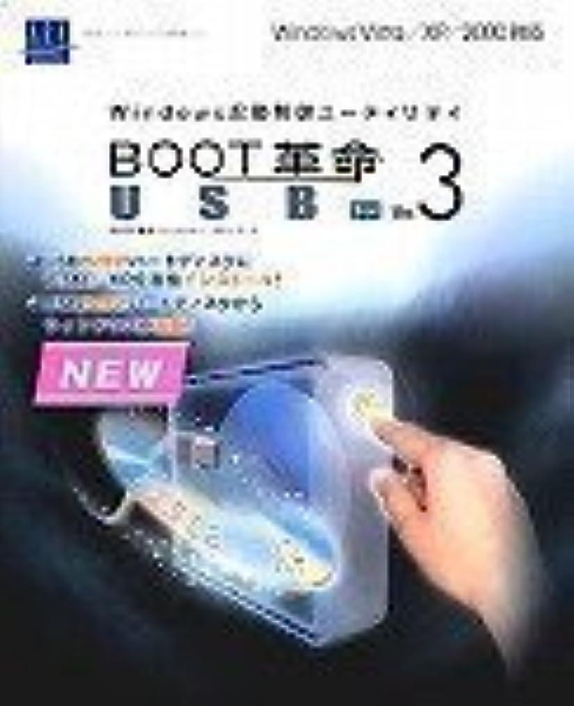 クラフト地球ピカリングBOOT革命/USB Ver.3 Std