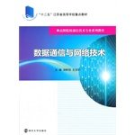 Data communication and network technology. second five focus on communications materials in Jiangsu Province Higher Vocational Colleges & Technical Professional Series textbooks(Chinese Edition)