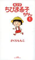 4コマちびまる子ちゃん (1) (ビッグコミックススペシャル)の詳細を見る