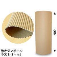 ガラスなど割れ物の緩衝材に!3mm厚の片面ダンボール(900mm×30m)1本
