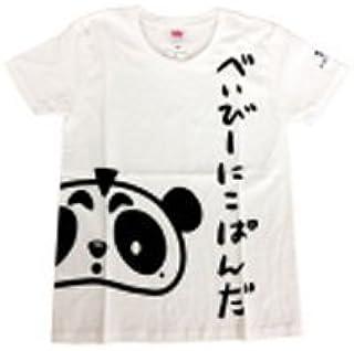 べぃびーにこぱんだ Tシャツ (WM, AP-021 White)