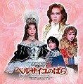 ライブCD 『ベルサイユのばら』('06年・星組)