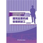 Construction site safety technology special operations personnel a pass construction crane installation and removal work(Chinese Edition)