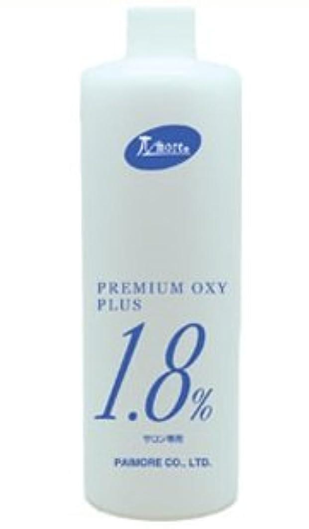 返済印象的な刈るパイモア プレミアムオキシプラス 1.8%(ボトルタイプ) 1000ml 2剤 [医薬部外品]