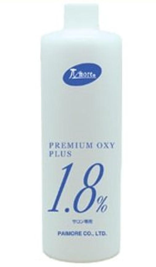 熱望する毎日レコーダーパイモア プレミアムオキシプラス 1.8%(ボトルタイプ) 1000ml 2剤 [医薬部外品]